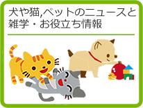 犬や猫を中心にペットのニュースや雑学とペットのトラブルに関する「弁護士に聞く法律相談」をご紹介